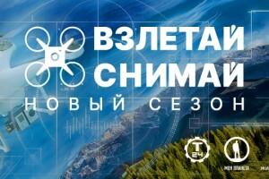 Всероссийский конкурс аэросъёмки «Взлетай и снимай»