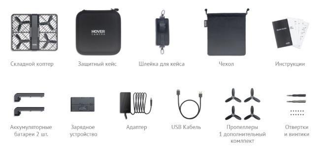 Комплектация hover-camera-passport