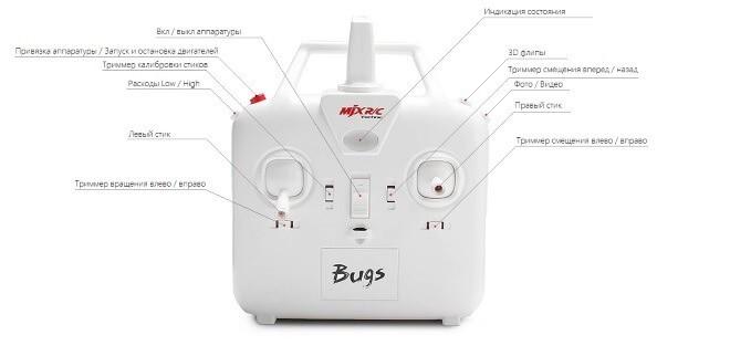 Передатчик MJX-BUGS-3