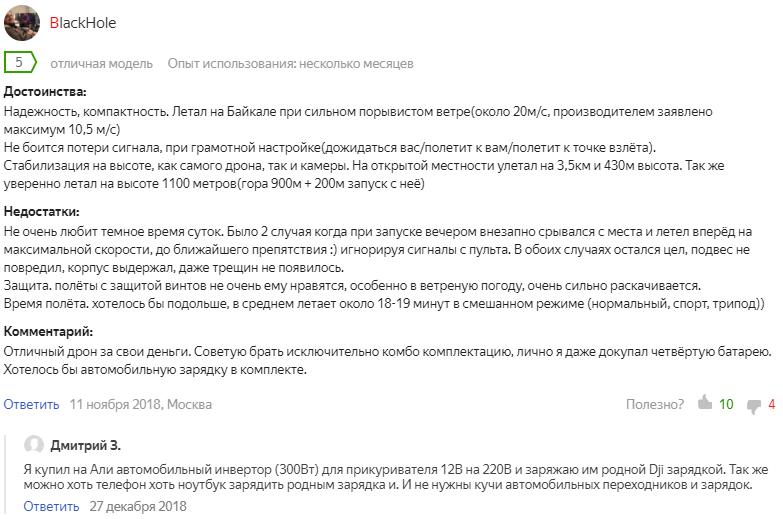 Мнение владельца коптера DJI Mavic Air Fly More Combo