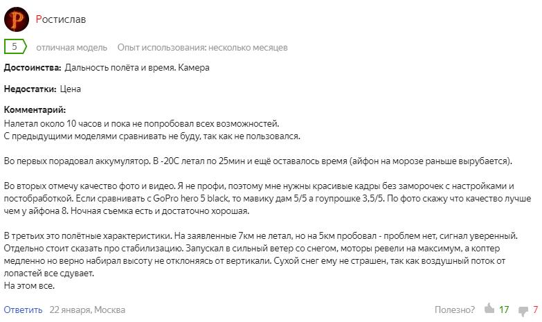 Отзыв хозяина дрона DJI Mavic 2 Pro