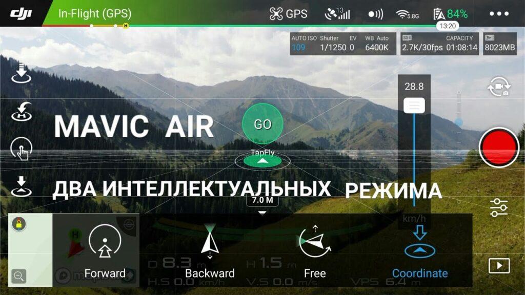 DJI Mavic Air TapFly - интеллектуальные режимы квадрокоптера