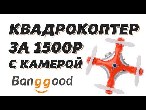 Квадрокоптеры до 1500 руб.