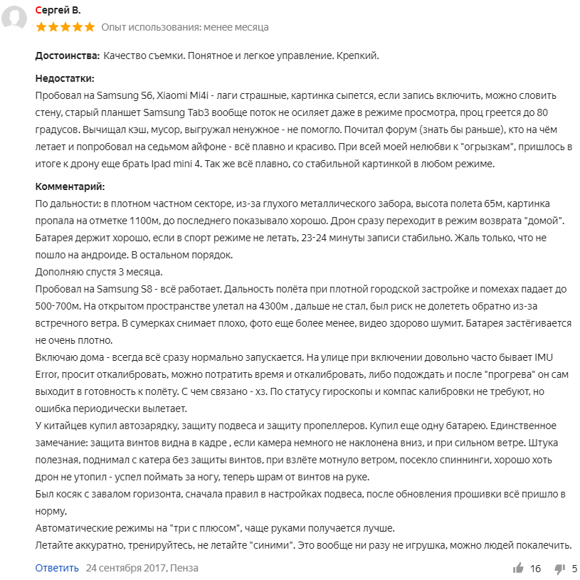 Отзыв хозяина дрона DJI Phantom 4