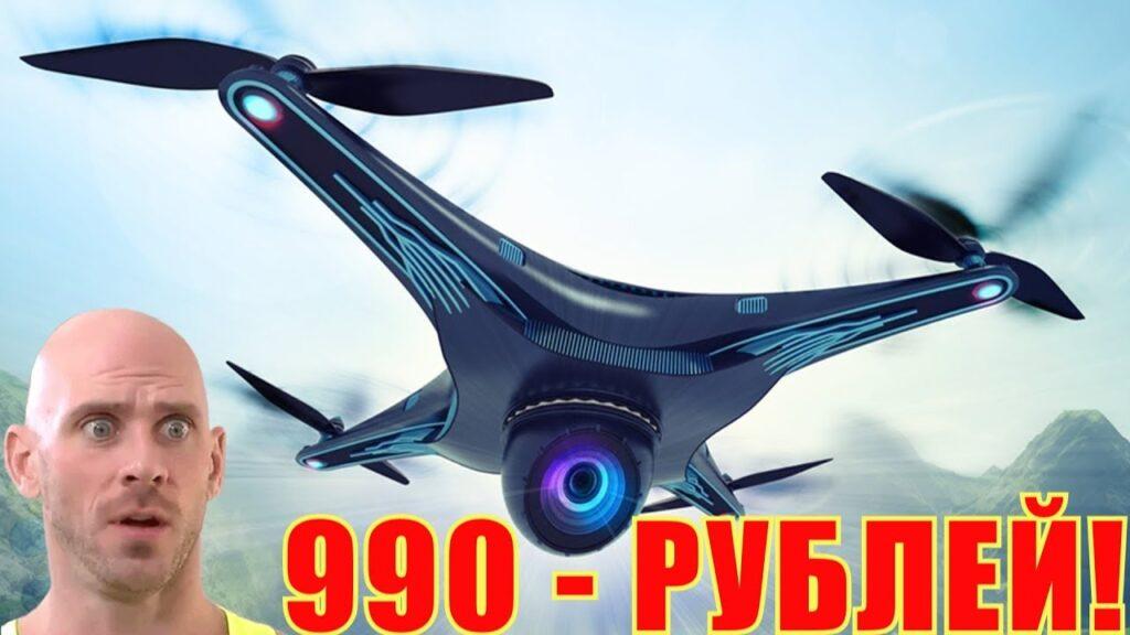 Квадрокоптеры (дроны) до 1000 руб.