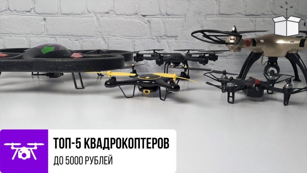 Квадрокоптеры до 5000 руб.