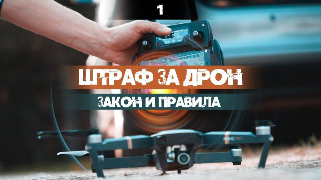 Новые штрафы за использование квадрокоптеров (дронов) без регистрации
