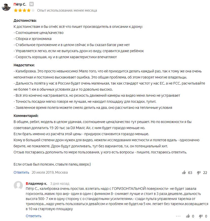 Отзыв хозяина дрона Xiaomi Fimi X8 SE