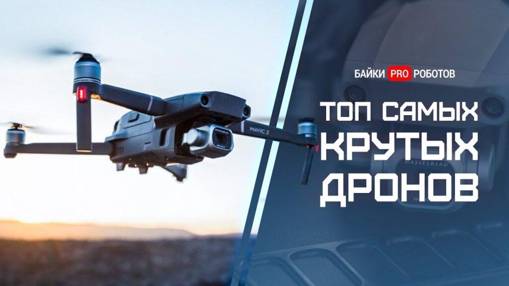 ТОП 5 лучших квадрокоптеров (дронов) в 2020 году